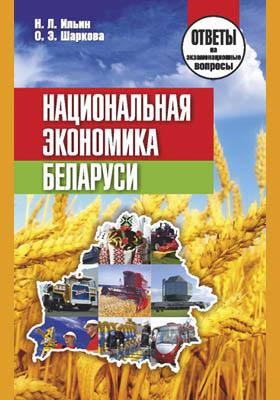 Национальная экономика Беларуси : ответы на экзаменационные вопросы: самоучитель