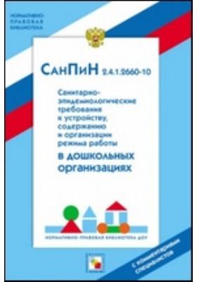 Санитарно-эпидемиологические требования к устройству, содержанию и организации режима работы в дошкольных организациях (СанПиН 2.4.1.2660-10). С комментариями специалистов