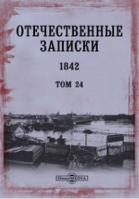 Отечественные записки. 1842. Т. 24