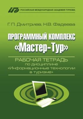 Программный комплекс «Мастер-Тур» : рабочая тетрадь по дисциплине «Информационные технологии в туризме»: практические задания