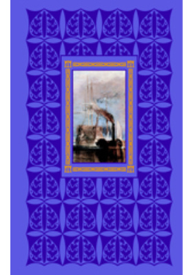 Путь мудрости. Афоризмы и трактаты великих философов: в 3 т. Т.1: Афоризмы житейской мудрости