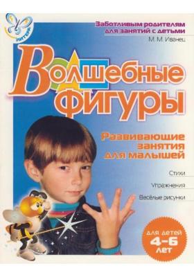 Волшебные фигуры : Развивающие занятия для малышей