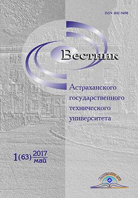 Вестник Астраханского Государственного Технического Университета: научный журнал. 2017. № 1(63)