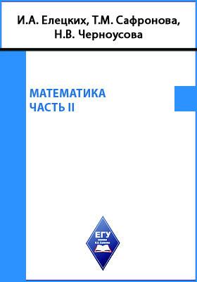 Математика: учебное пособие, Ч. 2