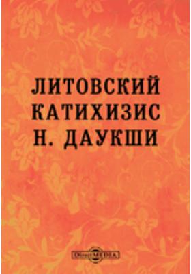 Литовский катихизис Н. Даукши