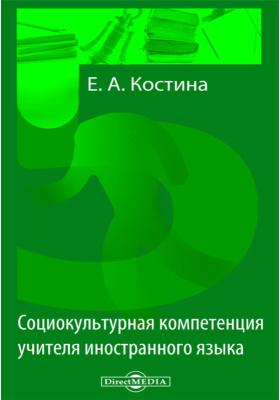 Социокультурная компетенция учителя иностранного языка: монография