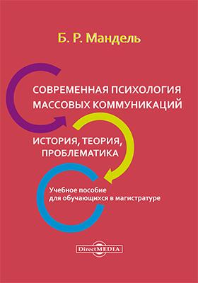 Современная психология массовых коммуникаций : история, теория, проблематика: учебное пособие для обучающихся в магистратуре