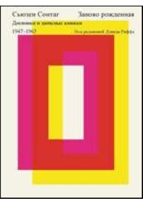 Заново рожденная : дневники и записные книжки 1947–1963: документально-художественная литература