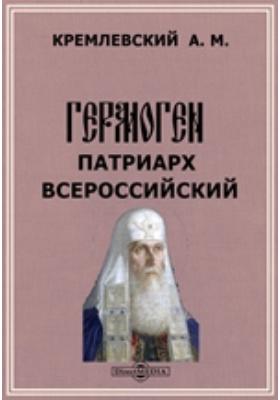 Гермоген, Патриарх всероссийский