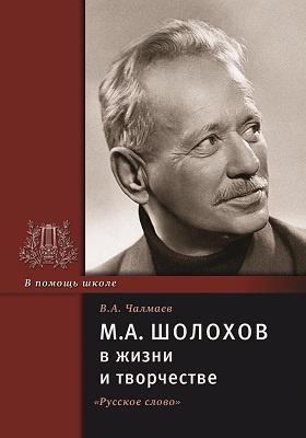 М.А. Шолохов в жизни и творчестве: учебное пособие