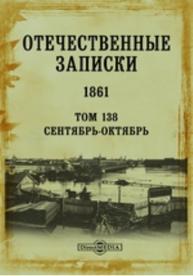 Отечественные записки: журнал. 1861. Том 138, Сентябрь-октябрь