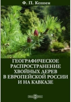 Географическое распространение хвойных дерев в Европейской России и на Кавказе