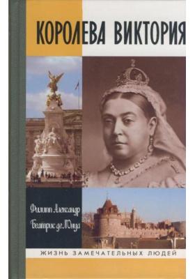 Королева Виктория = La Derni?re Reine. Victoria 1819-1901
