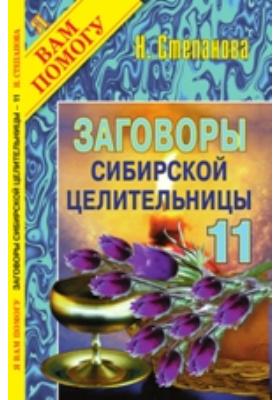 Заговоры сибирской целительницы. Вып. 11