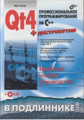 Qt4. Профессиональное программирование на C++ (+ дистрибутив на CD-ROM)