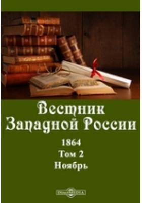 Вестник Западной России: журнал. 1864. Том 2, Ноябрь