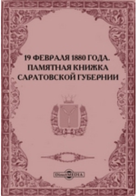 19 февраля 1880 года. Памятная книжка Саратовской губернии: монография