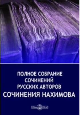 Полное собрание сочинений русских авторов. Сочинения Нахимова
