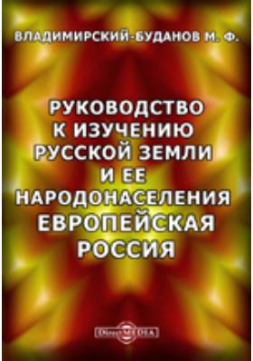 Руководство к изучению русской земли и ее народонаселения. Европейская Россия