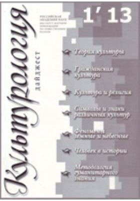 Культурология: журнал. 2013. № 1
