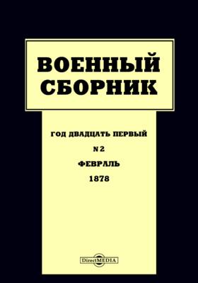 Военный сборник: журнал. 1878. Том 119. №2