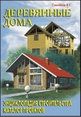 Деревянные дома: практическое пособие