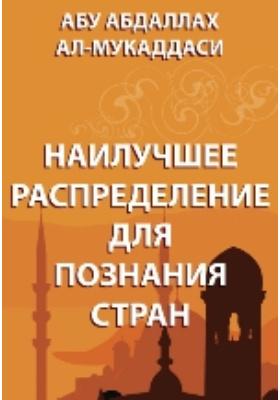 Наилучшее распределение для познания стран: духовно-просветительское издание