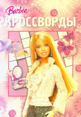 """Сборник кроссвордов № К 0704 (""""Barbie"""")"""