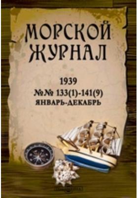 Морской журнал: журнал. 1939. №№ 133(1), Январь-декабрь