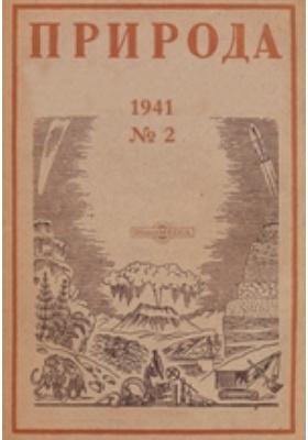 Природа: газета. 1941. № 2. 1941 г