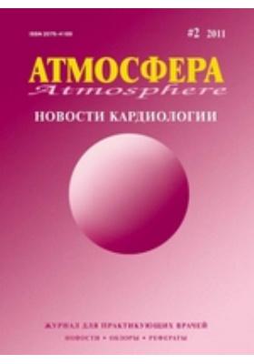 Атмосфера = Atmosphere: журнал для практикующих врачей. 2011. № 2
