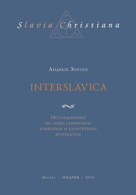 Interslavica. Исследования по межславянским языковым и культурным контактам: научное издание