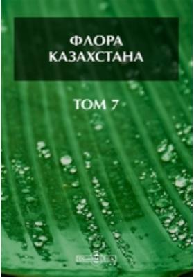 Флора Казахстана: монография. Т. 7