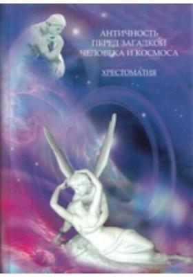 Античность перед загадкой человека и космоса: учебное пособие