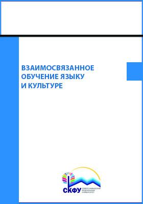 Взаимосвязанное обучение языку и культуре : сборник текстов на иностранном языке: учебное пособие