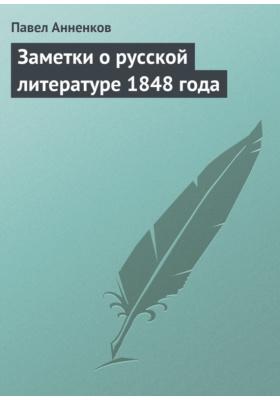 Заметки о русской литературе 1848 года