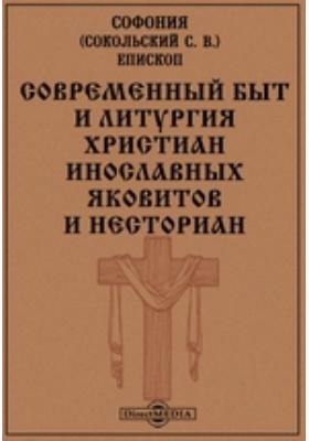 Современный быт и литургия христиан инославных яковитов и несториан: духовно-просветительское издание