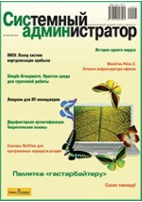 Системный администратор: журнал. 2010. № 7/8 (92/93)