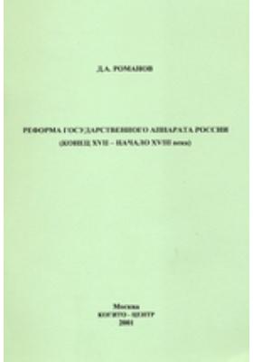 Реформа государственного аппарата России (конец XVII -начало XVIII века)