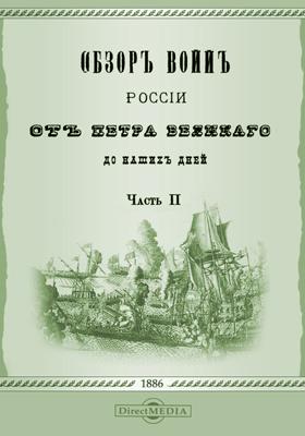Обзор войн России от Петра Великого до наших дней, Ч. 2