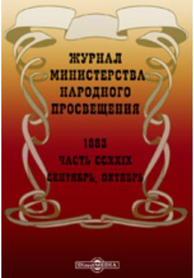 Журнал Министерства Народного Просвещения. 1883. Сентябрь-октябрь, Ч. 229