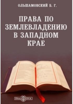 Права по землевладению в Западном крае