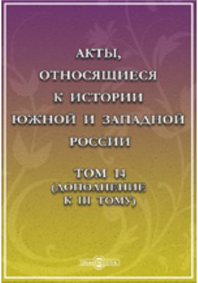 Акты, относящиеся к истории Южной и Западной России. Т. 14. (Дополнение к III тому)