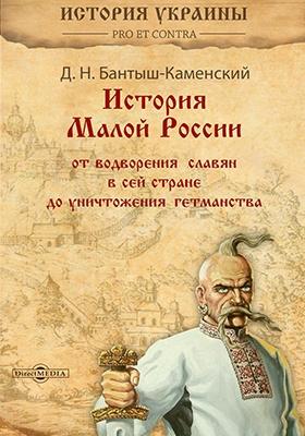 История Малой России от водворения славян в сей стране до уничтожения гетманства