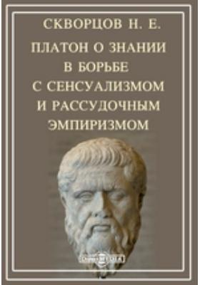 Платон о знании в борьбе с сенсуализмом и рассудочным эмпиризмом: публицистика