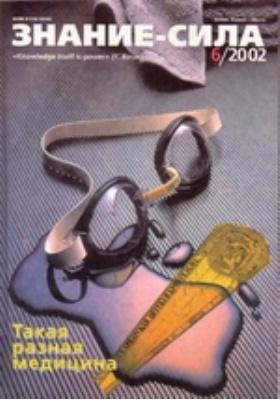 Знание-сила: журнал. 2002. № 6