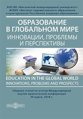 Образование в глобальном мире: инновации, проблемы и перспективы = Education in the global world: innovations, problems and prospects : сборник статей по итогам Международной научно-практической конференции