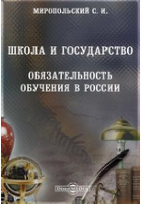 Школа и государство. Обязательность обучения в России: монография