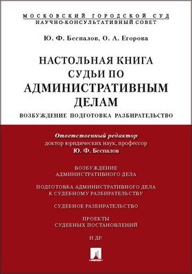 Настольная книга судьи по административным делам : возбуждение, подготовка, разбирательство