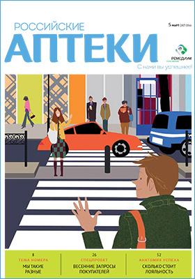 Российские аптеки: журнал. 2016. № 5(287)